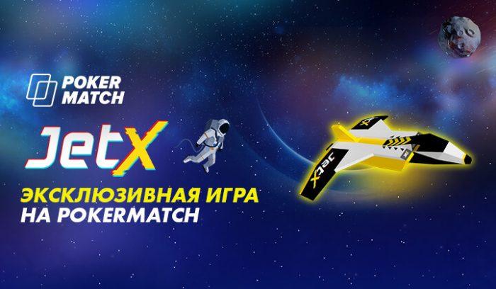 Что за игра JetX от Париматч?